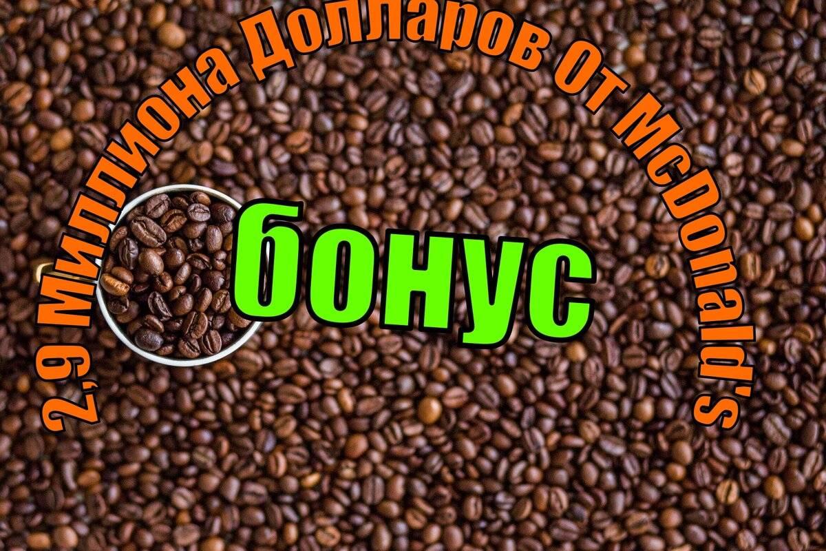 Интересный факты о кофе, история, факты о бодрящем напитке - лучшие топ 10
