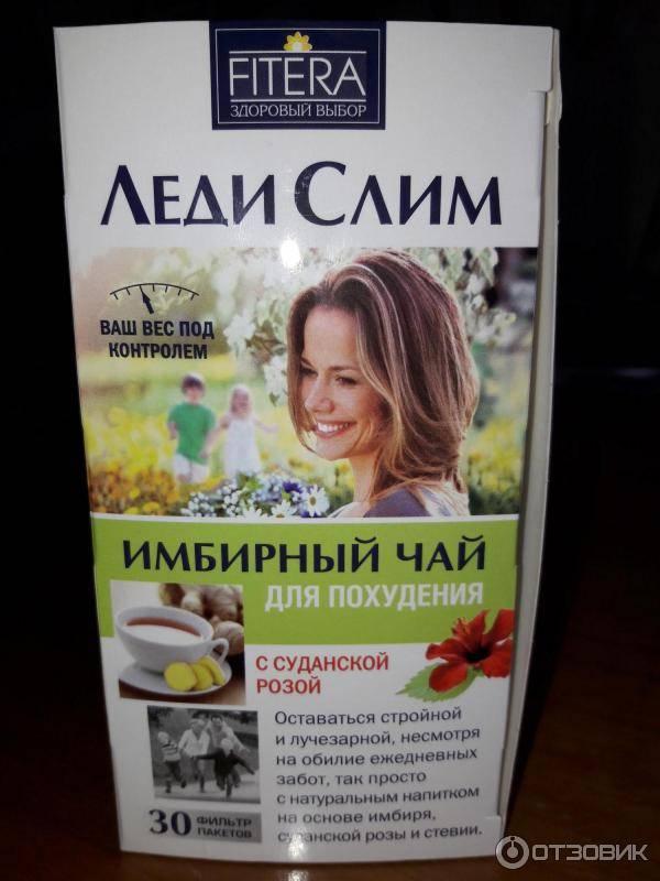 Супер слим чай для похудения, отзывы об имбирном чае fitera