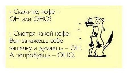 """Кофе - """"он"""" или """"оно""""? особенности русского языка"""