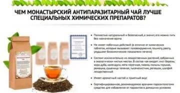 Антипаразитарный чай: правда или развод