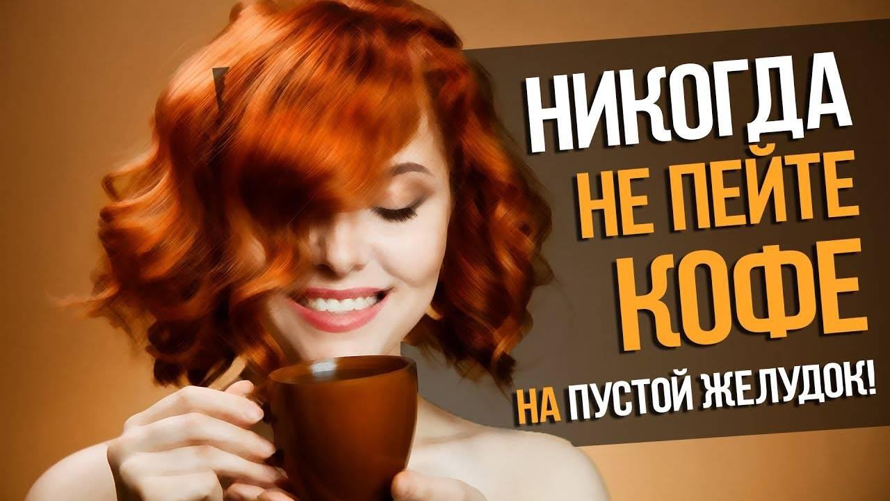 Можно ли пить кофе на голодный желудок? | пища это лекарство