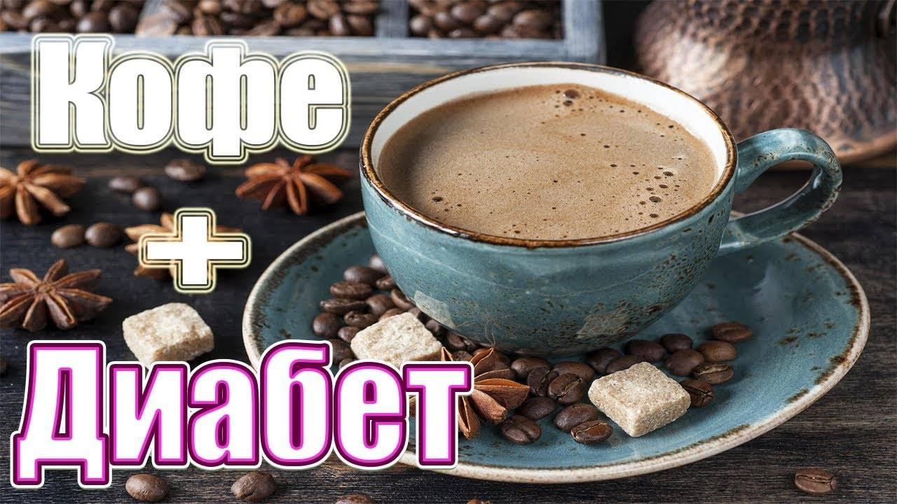 Можно ли пить кофе (натуральный, зеленый, молотый) при сахарном диабете (диабетикам) 1 и 2 типа?