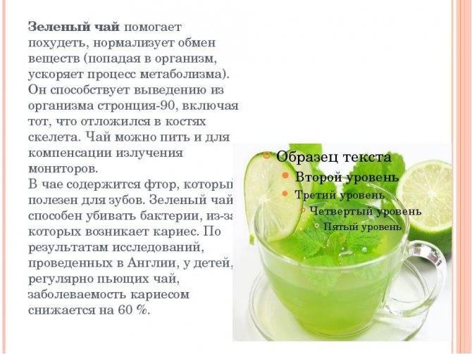 Диета на чае, как использовать зеленый чай для похудения