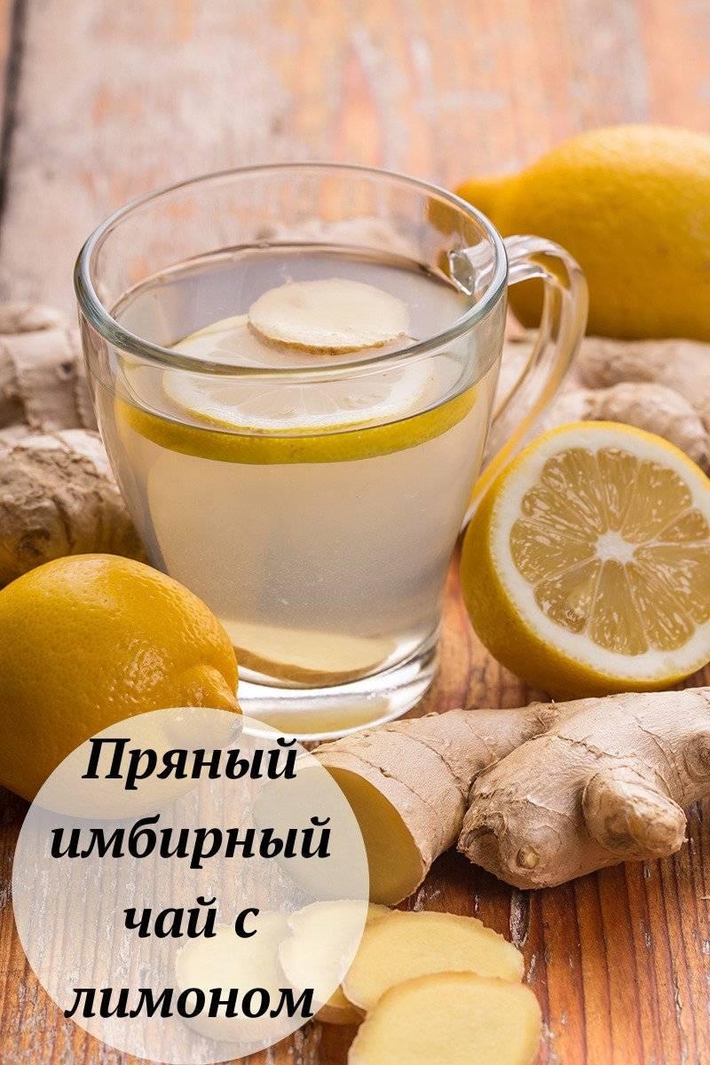 Зеленый чай с лимоном и имбирем для похудения: рецепт, как принимать