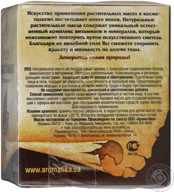 Масло какао йодангин: инструкция по применению, отзывы, полезные свойства