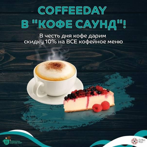 1 октября - международный день кофе