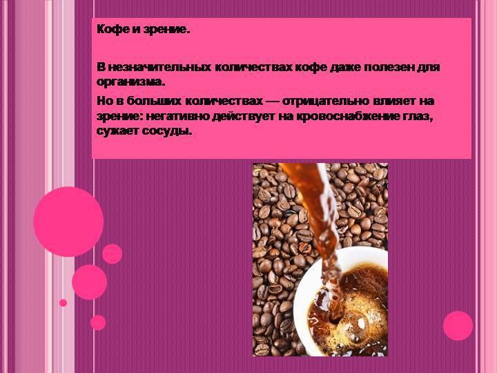 Кофе сужает или расширяет сосуды головного мозга. чай для сердца и сосудов