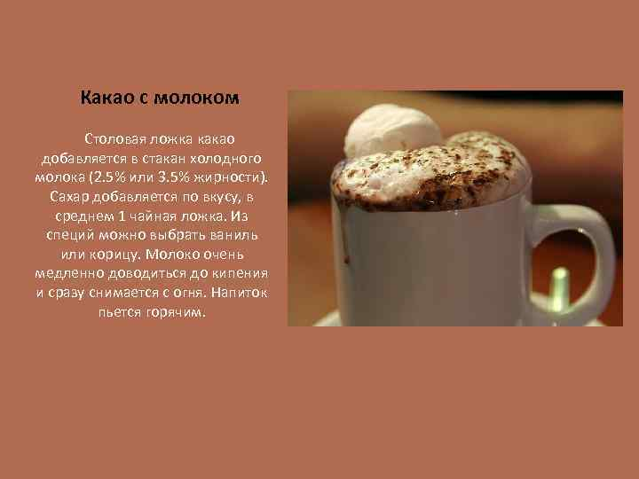 Как сварить какао на молоке: пошаговые рецепты, калорийность, польза и вред