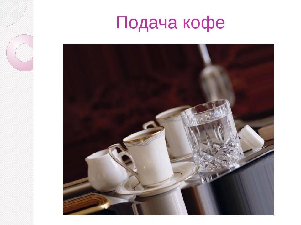 Как пить кофе: 12 способов из разных стран мира, где кофе пьют совершенно по-другому | voka.me