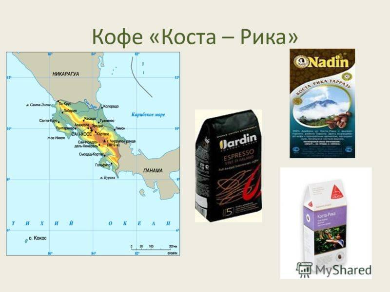 Кофе коста-рики - сорта, описание, отзывы, стоимость