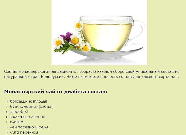 Состав и способ применения «монастырского чая» от паразитов