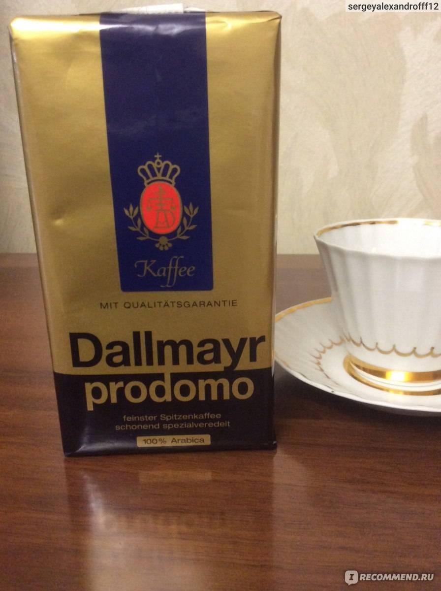 Кофе dallmayr