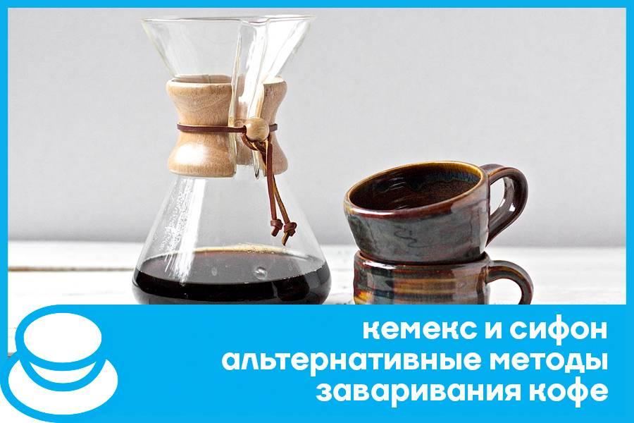 7 простых онлайн шагов для приготовления фильтр кофе в кемексе