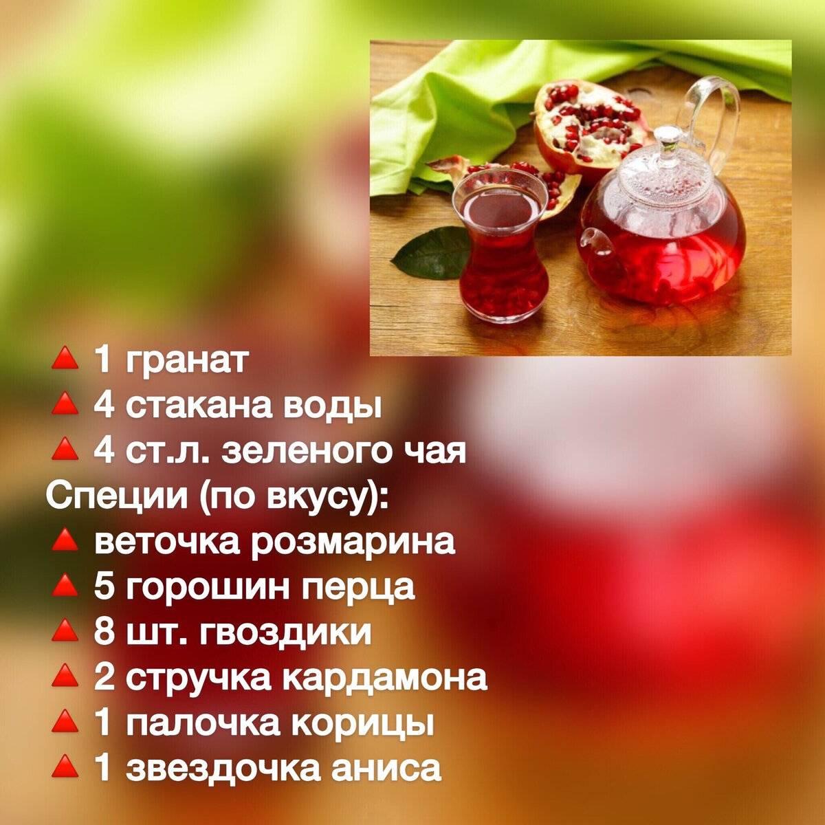 Турецкий гранатовый чай полезные свойства и противопоказания
