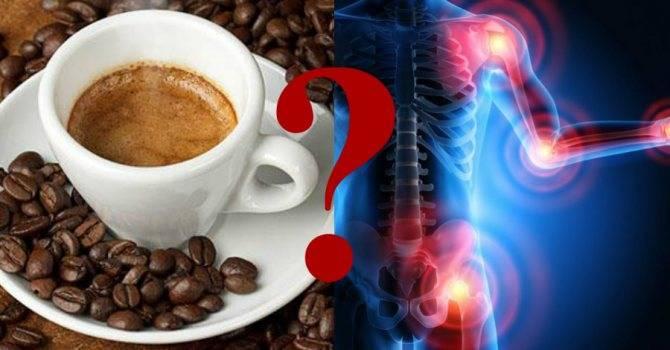 Влияет ли кофе на суставы | лечение суставов