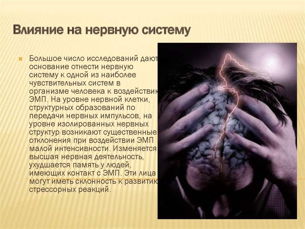 Влияние кофе на нервную систему | кофе и здоровье