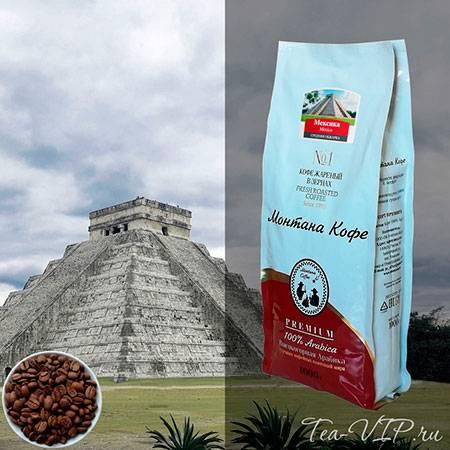 Кофе монтана «гватемала» средняя обжарка.