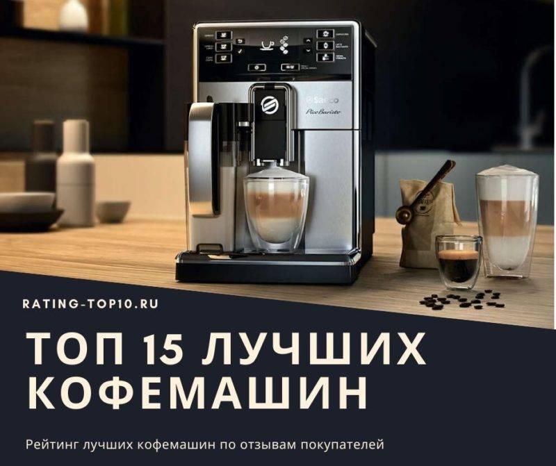 10 лучших капсульных кофемашин - рейтинг 2021 года (топ на январь)