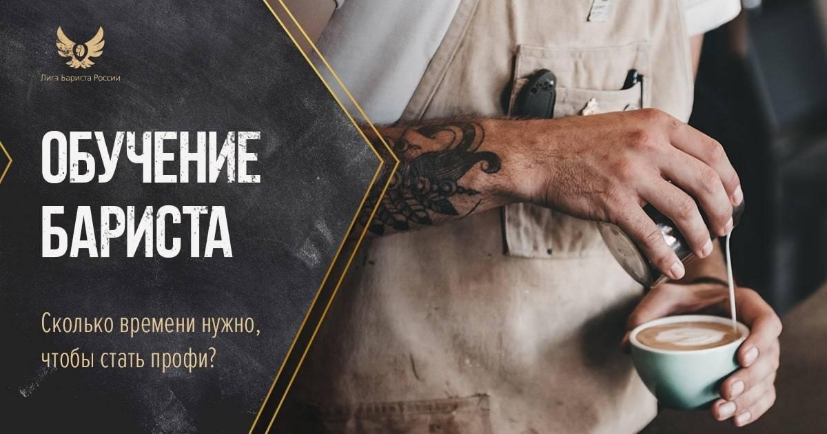 Курсы барменов в москве от профессиональной школы барменов bar-on.pro