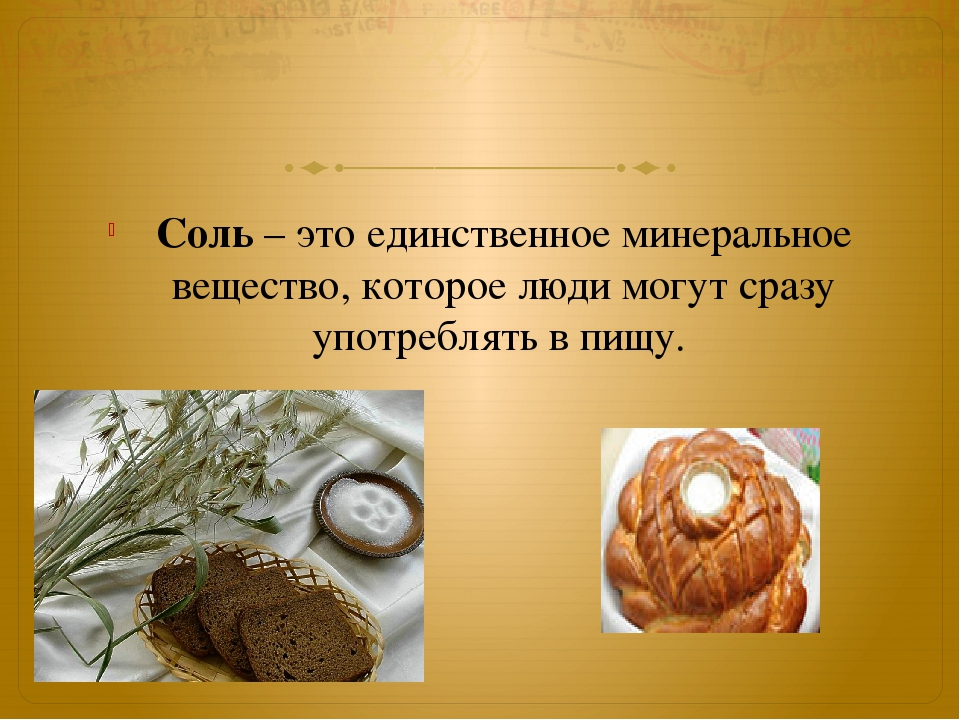 Соль – польза и вред для организма человека