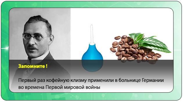 Кофейная клизма | | gastrogid.ru