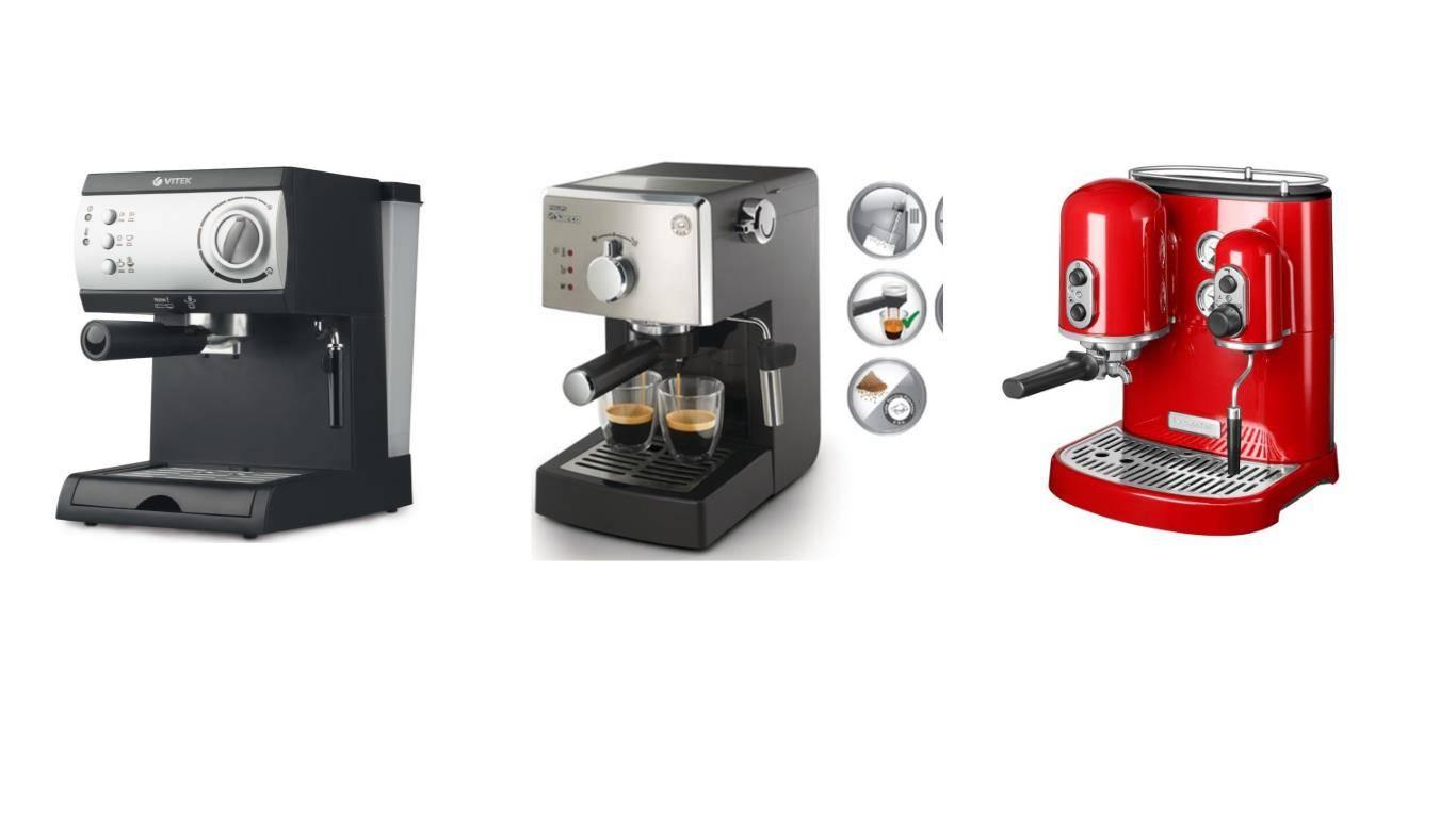 В чем разница между кофеваркой и кофемашиной?