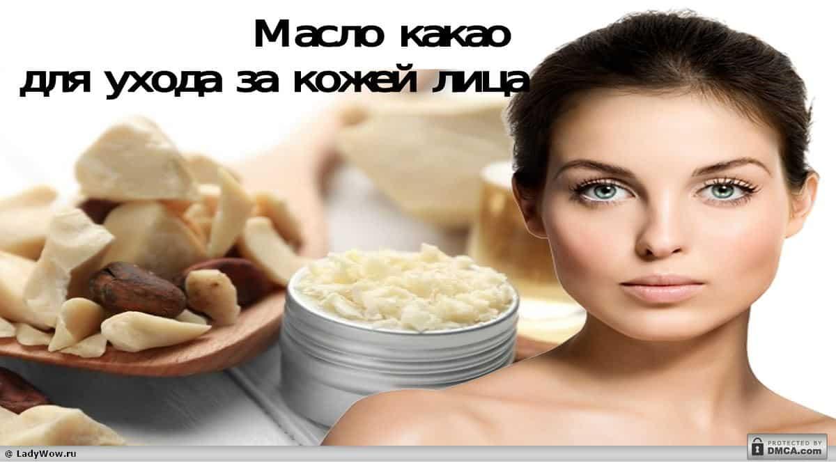 Масло какао: свойства и применение для сухой кожи лица, волос