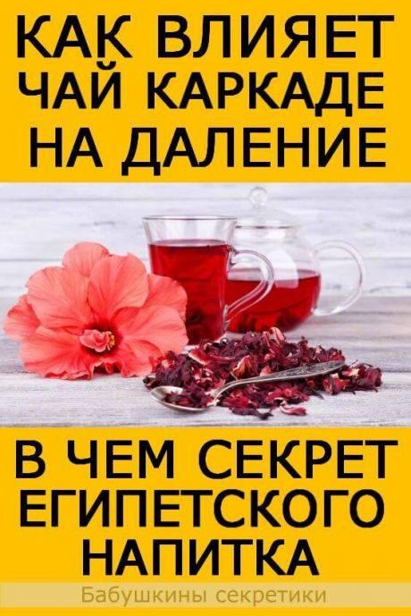 Чай каркаде повышает или понижает давление: польза и вред при гипертонии, действие холодного и горячего чая