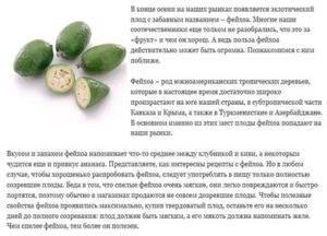 Фейхоа: как употреблять в лечебных целях и полезные свойства