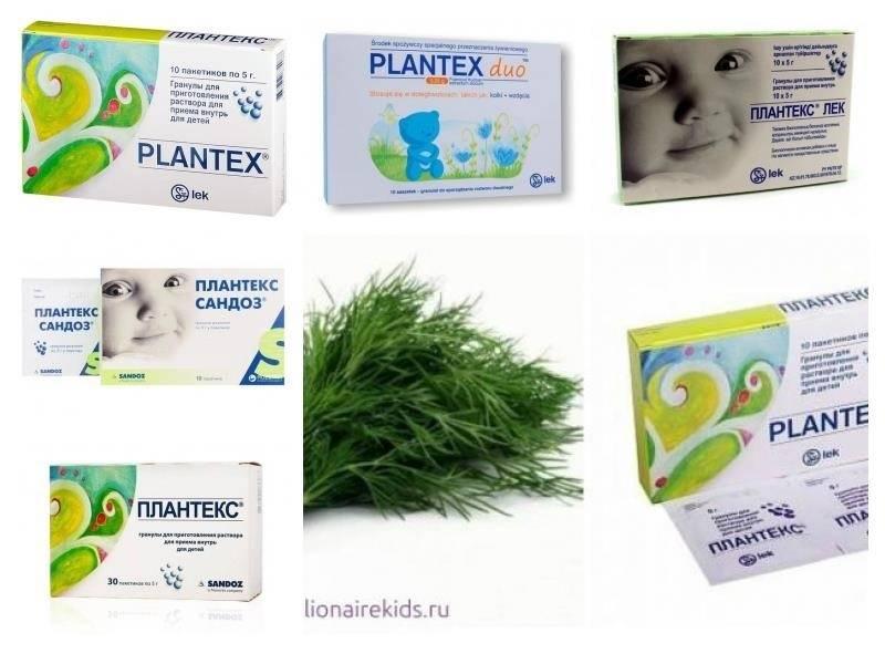 Плантекс для новорожденных - топотушки