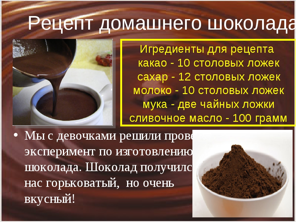 Горячий шоколад: рецепт в домашних условиях | как приготовить на webpudding.ru