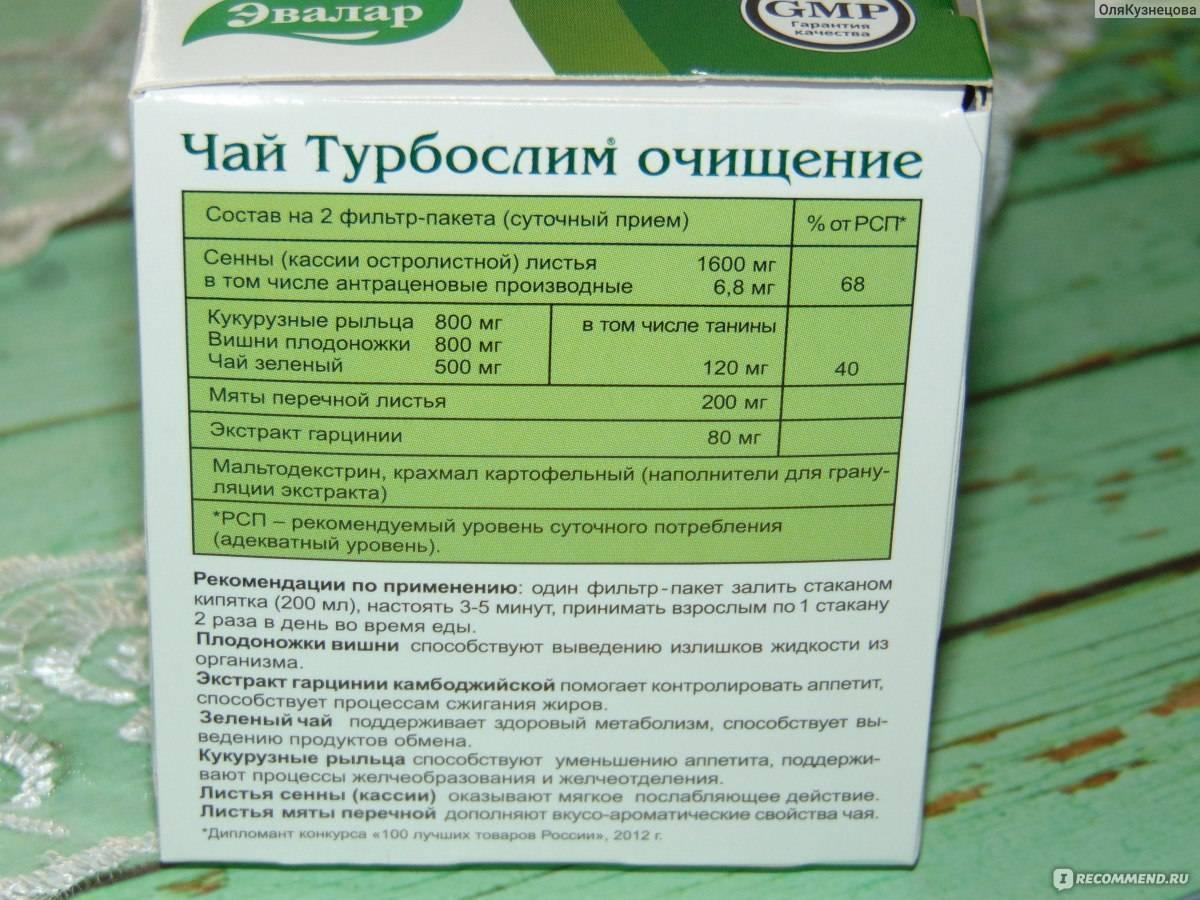 Экстракт зеленого чая (эвалар) — отзывы. отрицательные, нейтральные и положительные отзывы