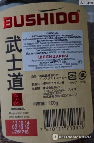 Кофе бушидо (bushido): описание, история и виды марки