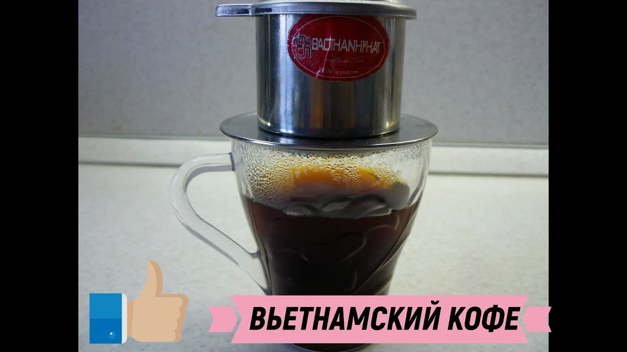 Кофе по-вьетнамски — заваривание в пресс-фильтре и рецепт со сгущенкой