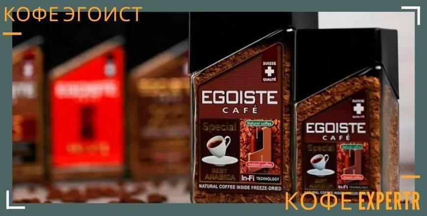 Кофе egoiste: товары бренда на официальном сайте дистрибьютора coffee-butik.ru