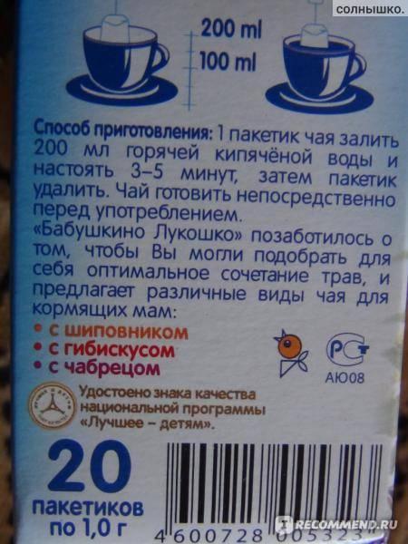 Бабушкино лукошко чай состав