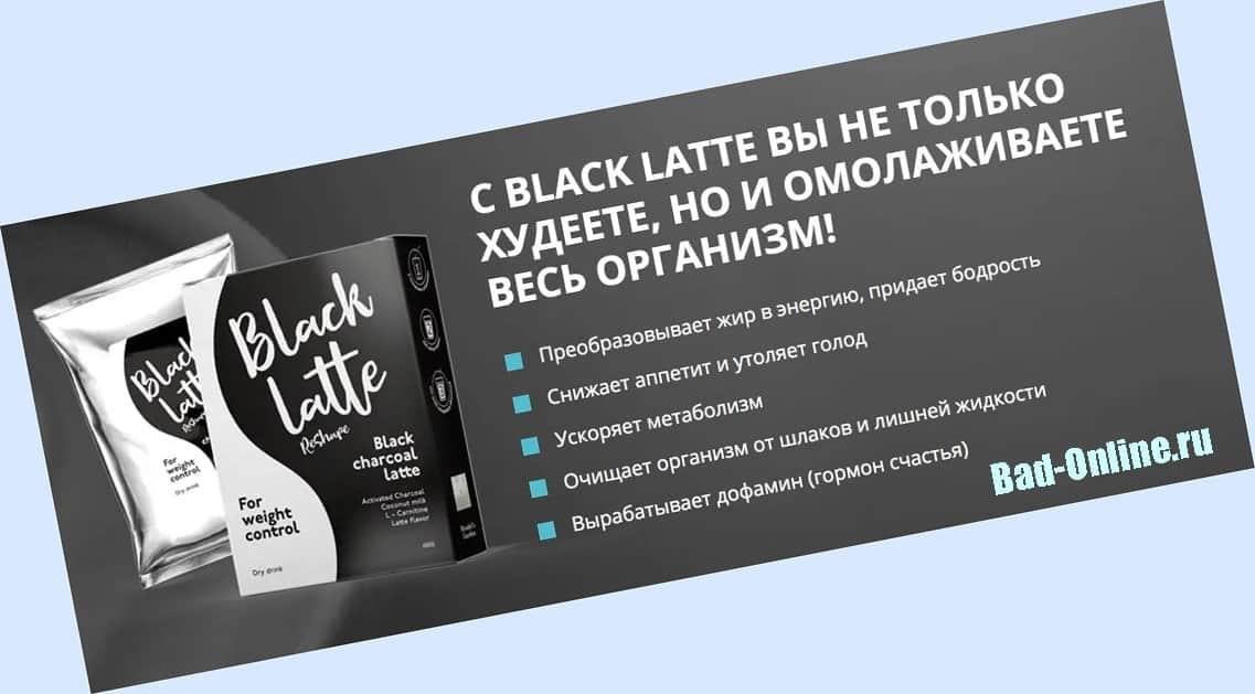 Black latte - реальные отзывы, состав, сколько стоит