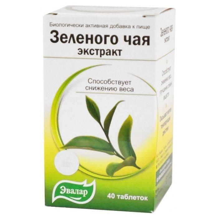 Экстракт зеленого чая (эвалар) — отзывы