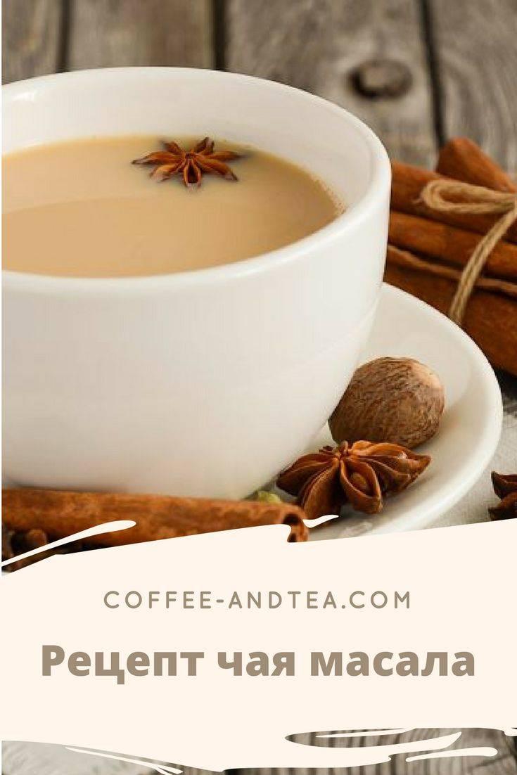 Чай масала: рецепты приготовления целительного напитка. польза и вред индийского чая