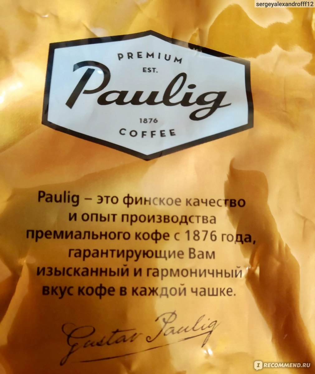 Кофе paulig president