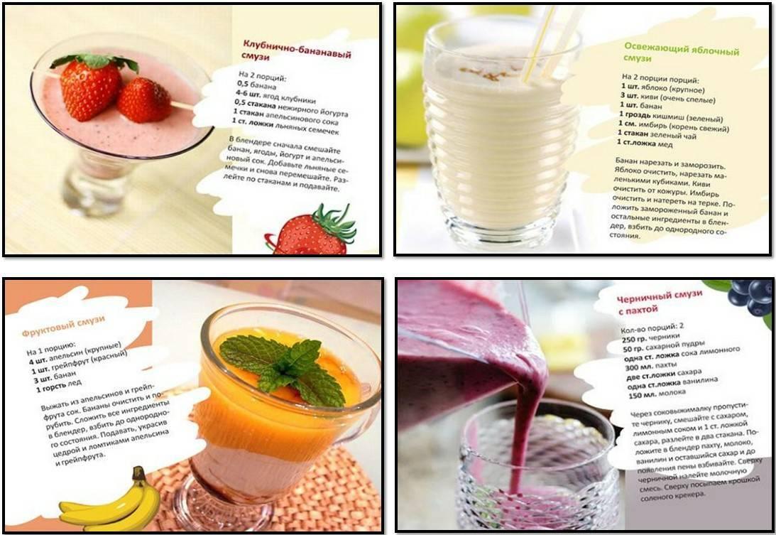 Смузи на завтрак: рецепты, польза и вред, особенности приготовления
