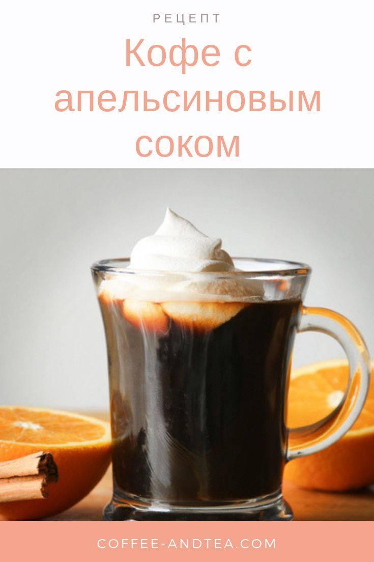 Двойной заряд бодрости - кофе с апельсиновым соком