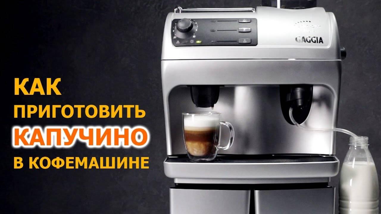 Как сделать капучино в кофемашине