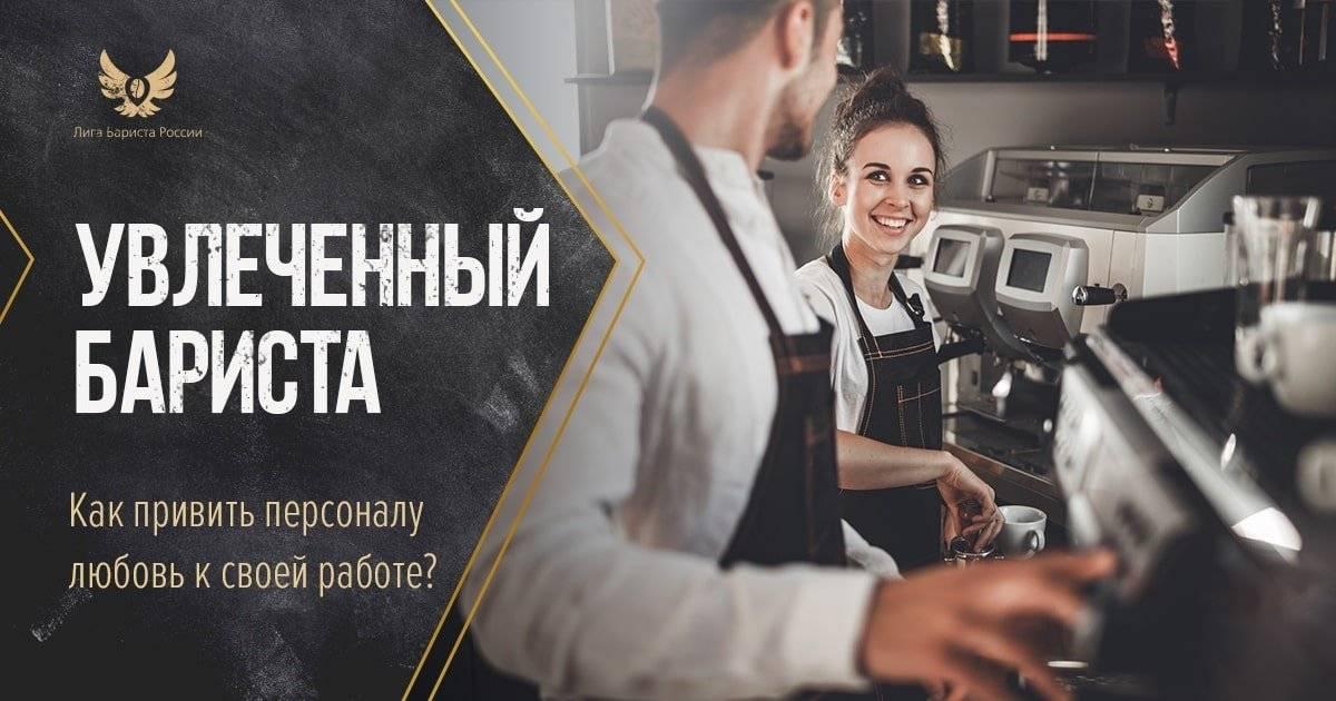 Лучшие курсы бариста с нуля в москве: адреса, цены на обучение, трудоустройство
