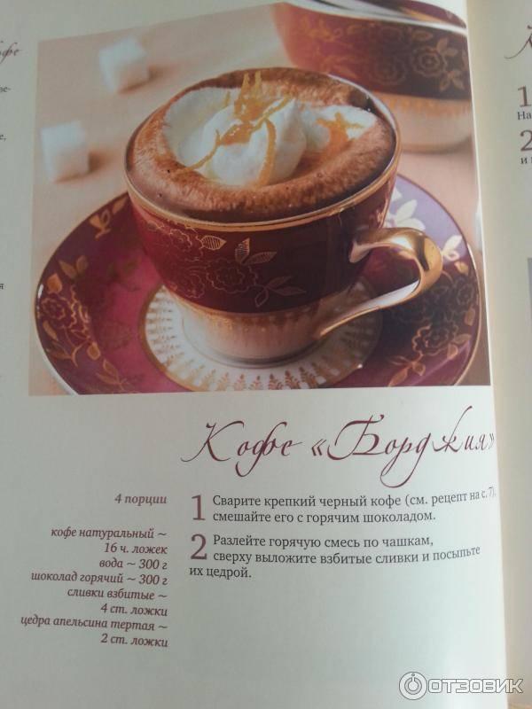 Как приготовить кофе в кофемашине, лучшие рецепты