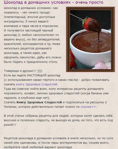 Горячий шоколад своими руками