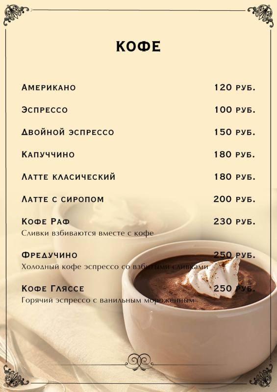 Отличия кофе американо и эспрессо: состав напитка, как приготовить и правильно употребить