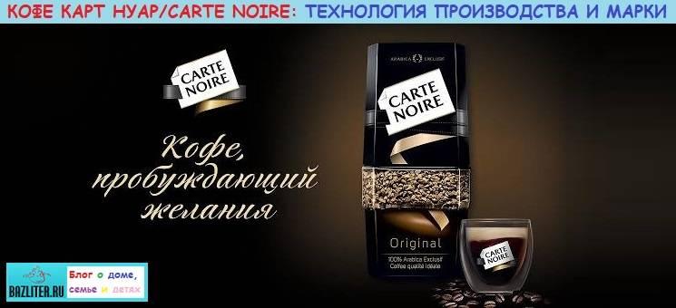 Карт нуар – кофе с французским обаянием и немецким характером