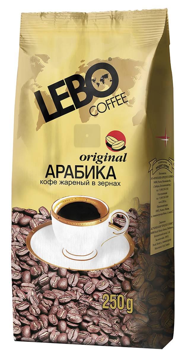 Кофе lebo (лебо) - российский бренд, ассортимент, цены, отзывы