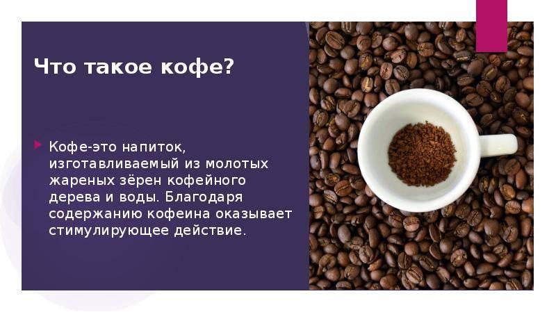 С какого возраста можно пить кофе детям: рекомендации медиков